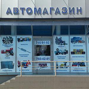 Автомагазины Карачева
