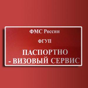 Паспортно-визовые службы Карачева