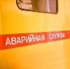 Аварийные службы в Карачеве