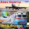 Авиа- и ж/д билеты в Карачеве