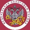 Налоговые инспекции, службы в Карачеве