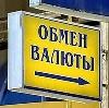 Обмен валют в Карачеве
