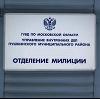 Отделения полиции в Карачеве