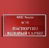 Паспортно-визовые службы в Карачеве