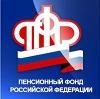 Пенсионные фонды в Карачеве
