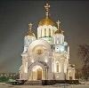 Религиозные учреждения в Карачеве