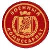 Военкоматы, комиссариаты в Карачеве
