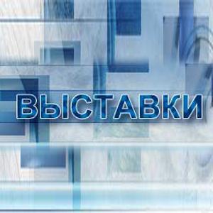 Выставки Карачева