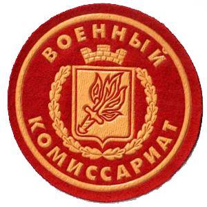Военкоматы, комиссариаты Карачева